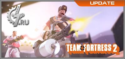 Обновление Team Fortress 2